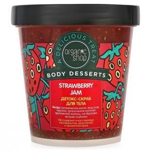 Скраб Органик Шоп, детокс-скраб для тела organic shop body desserts strawberry jam, 450 мл