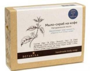 Скраб-мыло с кофе, мыло-скраб натуральное кофе 100г